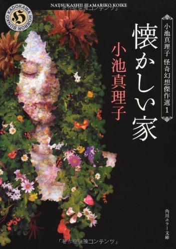 懐かしい家 小池真理子怪奇幻想傑作選1 (角川ホラー文庫)