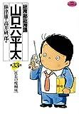 総務部総務課 山口六平太(33) (ビッグコミックス)