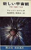 新しい宇宙観―宇宙・物質・生命 (1978年) (ブルーバックス)
