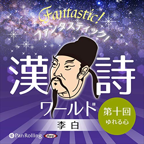 『ファンタスティック!漢詩ワールド「李白 第十回 ゆれる心」』のカバーアート