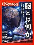 Newton別冊『脳とは何か』 (ニュートン別冊)