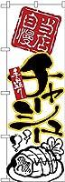 のぼり チャーシュー 黒字黄フチ No.26539