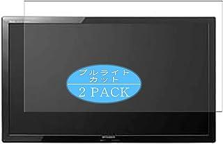 2枚 VacFun ブルーライトカット フィルム , 三菱電機 MITSUBISHI DSM-32L6 32インチ テレビ 向けの ブルーライトカットフィルム 保護フィルム 液晶保護フィルム(非 ガラスフィルム 強化ガラス ガラス ) 改善版