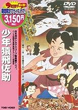 少年猿飛佐助 [DVD]
