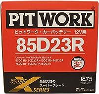 日産純正 ピットワーク Xシリーズ バッテリー 85D23R (55D23R/60D23R/65D23R/70D23R/75D23R/80D23R共用可能) AYBXR-85D23-01