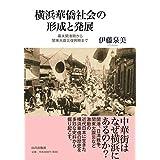 横浜華僑社会の形成と発展: 幕末開港期から関東大震災復興期まで