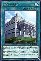 遊戯王/霊神の聖殿(レア)/フレイムズ・オブ・デストラクション