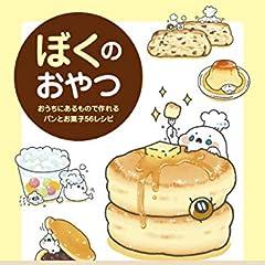 ぼくのおやつ - おうちにあるもので作れるパンとお菓子56レシピ