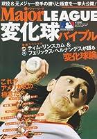 メジャー・リーグ変化球バイブル―これがアメリカ式の極意だ! (B・B MOOK 665 スポーツシリーズ NO. 537)
