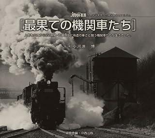 最果ての機関車たち