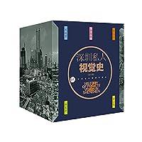 深圳私人视觉史