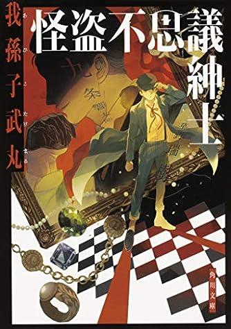 怪盗不思議紳士 (角川文庫)
