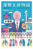 澤野工房物語 下駄屋が始めたジャズ・レーベル、大阪・新世界から世界へ