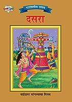 Bharat Ke Tyohar Dashara