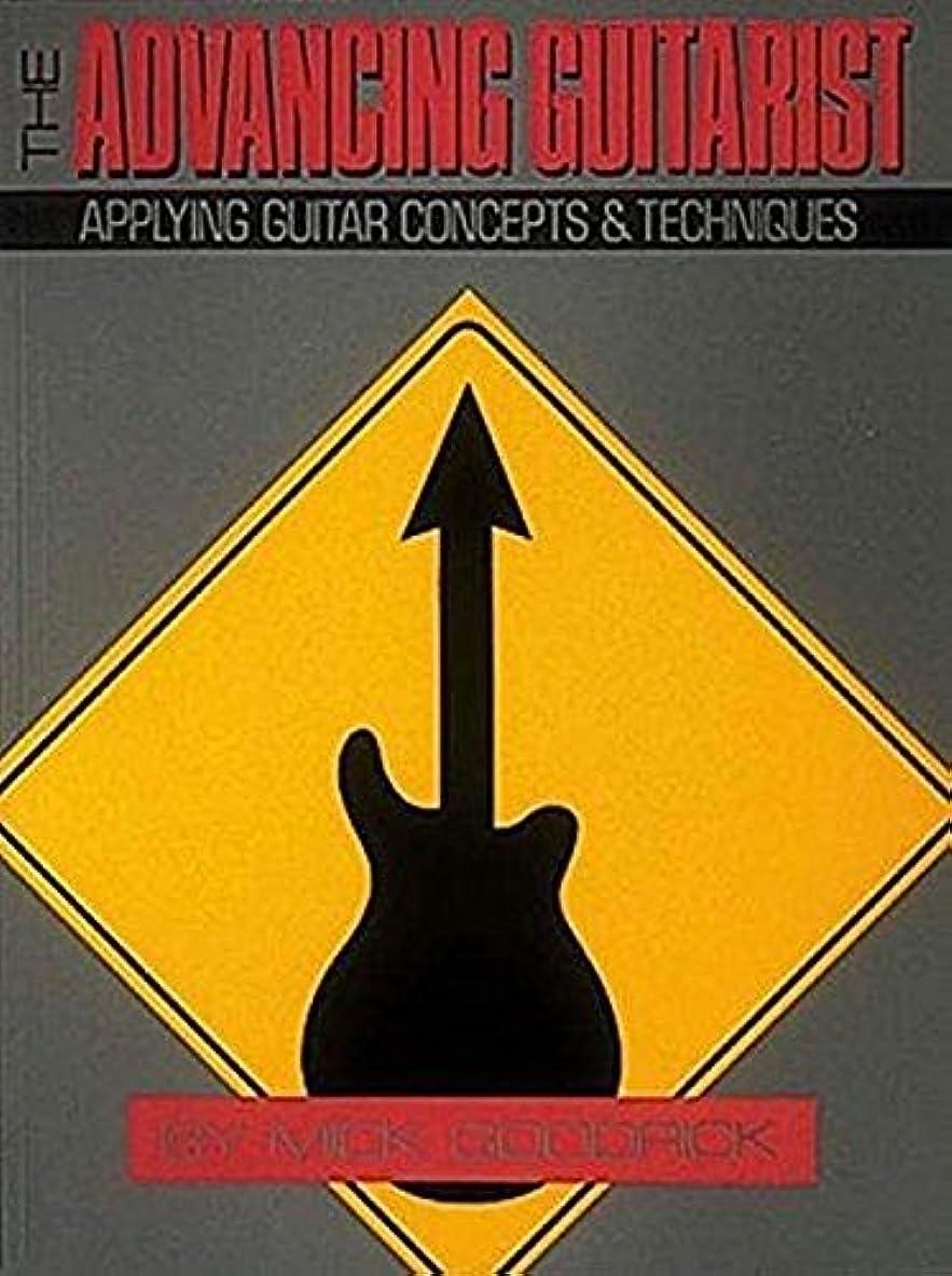 単に志す豆The Advancing Guitarist (Reference) (English Edition)