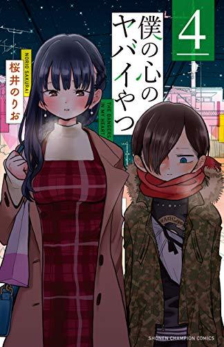 僕の心のヤバイやつ 4 (4) (少年チャンピオン・コミックス)