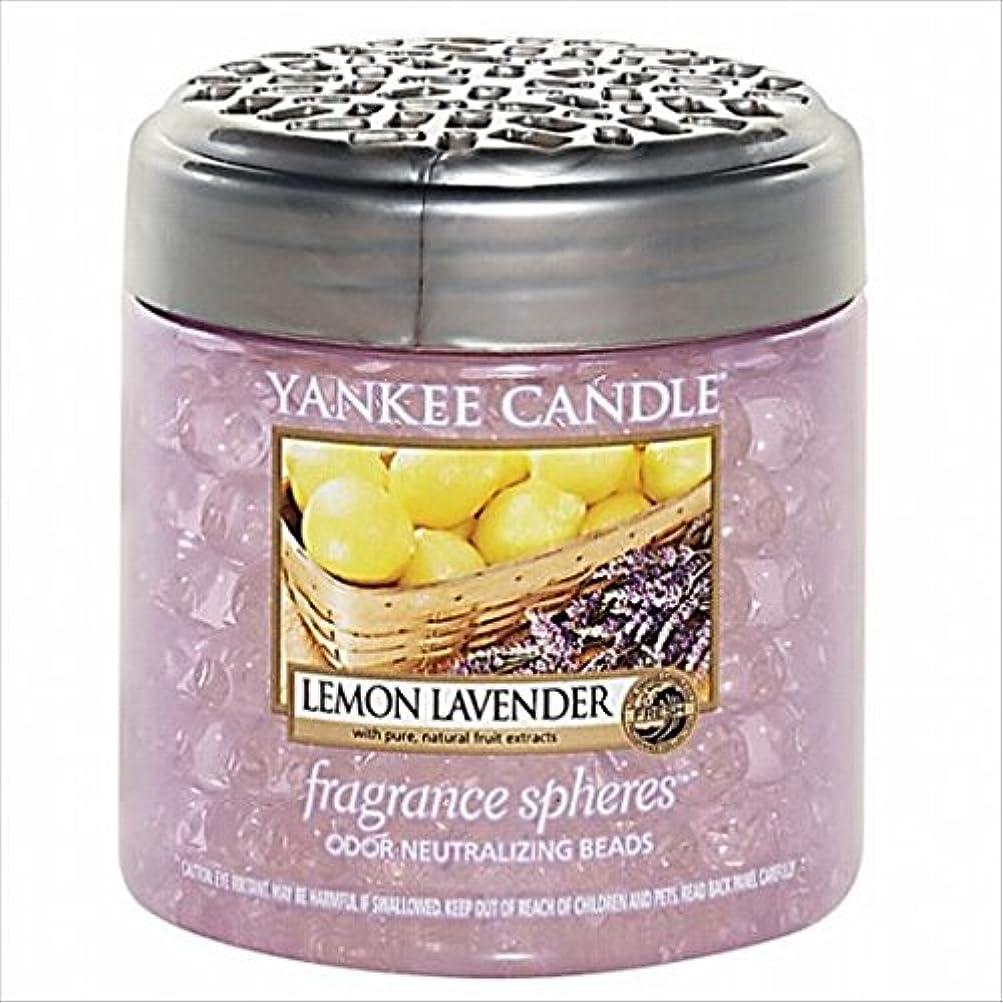 間に合わせコイル死傷者ヤンキーキャンドル(YANKEE CANDLE) YANKEE CANDLE フレグランスビーズ 「 レモンラベンダー 」