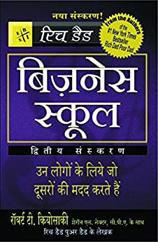 Business School (Hindi) by [Robert T. Kiyosaki]