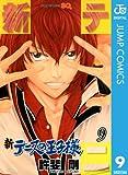 新テニスの王子様 9 (ジャンプコミックスDIGITAL)
