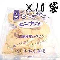 【南部煎餅 宇部煎餅店】うす焼 こわれピーナッツせんべい120g×10袋 薄焼き