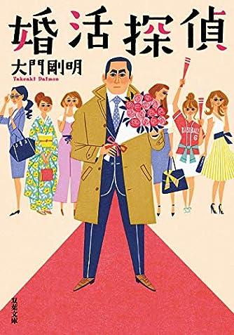 婚活探偵 (双葉文庫)