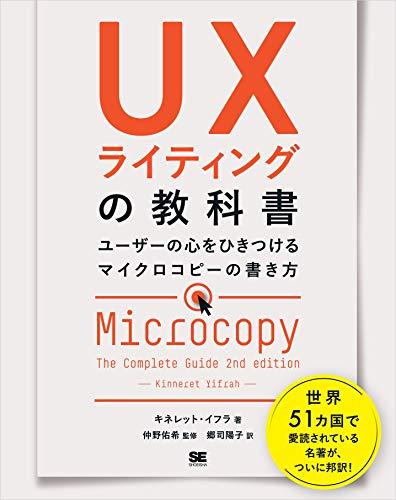 UXライティングの教科書 ユーザーの心をひきつけるマイクロコピーの書き方