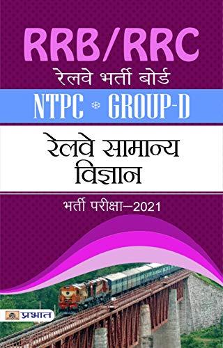 RRB RRC (Railway Samanya Vigyan) NTPC Group D (Indian Railways Recruitment 2020) (Hindi Edition)