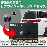 【ブラックカーボン+BKキャップ】リアワイパーキャップ Mサイズ ステップワゴンRK 系 (H21/10-)