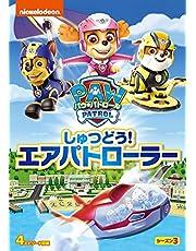 パウ・パトロール シーズン3 しゅつどう!エアパトローラー [DVD]