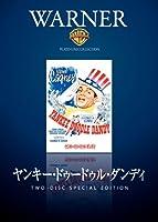 ヤンキー・ドゥードゥル・ダンディ [DVD]