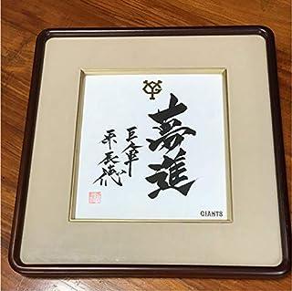 原辰徳 サイン 巨人 ジャイアンツ