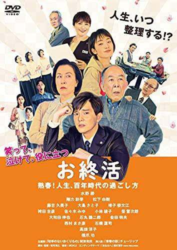 お終活 熟春! 人生、百年時代の過ごし方【DVD】