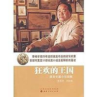 Carnival's Kingdom: Mo Yan novel fine solution(Chinese Edition)