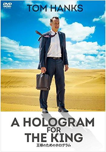 王様のためのホログラム [DVD]