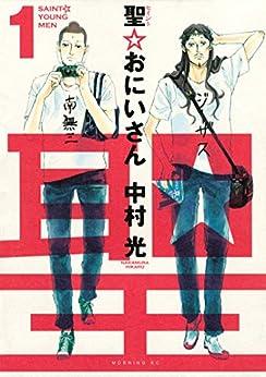 [中村光]の聖☆おにいさん(1) (モーニングコミックス)
