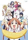 アホガール Complete Blu-ray[Blu-ray/ブルーレイ]