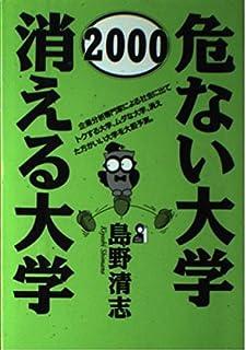 危ない大学・消える大学〈2000〉 (Yell books)