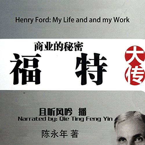 商业的秘密:福特大传 - 商業的秘密:福特大傳 [Henry Ford: My Life and and my Work] audiobook cover art