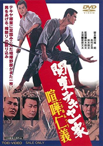 関東テキヤ一家 喧嘩仁義 [DVD]
