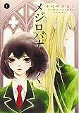 メジロバナの咲く 1 (楽園コミックス)