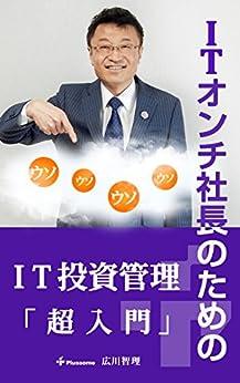 [広川 智理]のIT投資管理超入門: ITオンチ社長のために 広川智理の「超入門」シリーズ