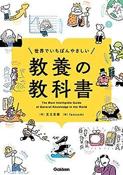 [児玉克順, fancomi]の世界でいちばんやさしい 教養の教科書