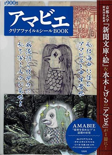 アマビエ クリアファイル&シールBOOK (バラエティ)