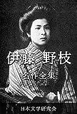 Ito Noe Meisakuzenshu: Nihonbungaku sakuhinzenshu denshiban (Ito Noe bungaku kenkyukai) (Japanese Edition)