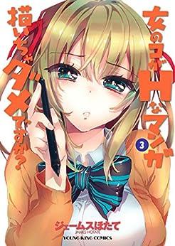 女のコがHなマンガ描いちゃダメですか? 第01-03巻 [Onna no Ko ga H na Manga Egaicha Dame desu ka? vol 01-03]