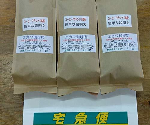 コロンビアのコーヒー【自家焙煎コーヒー豆】200g×3袋=600g、豆の姿形のままで発送