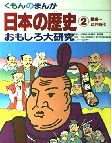 Japanese history <2 ~ Kamakura Edo Period> (greater research interesting cartoon series Agony) ISBN: 4875762933 (1986) [Japanese Import]