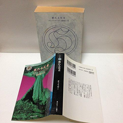 戯れる死者 (角川ホラー文庫)の詳細を見る