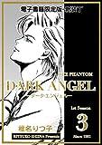 DARK ANGEL ―ダーク・エンジェル― 新装丁版(3)