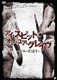 アイ・スピット・オン・ユア・グレイヴ シリーズSET [DVD]